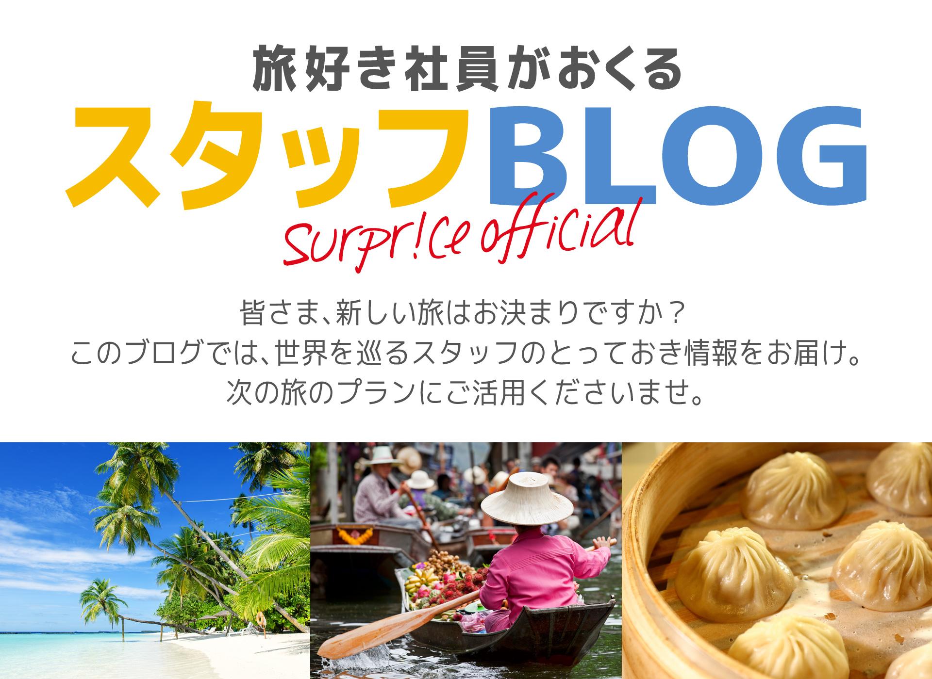 【サプライス スタッフBLOG】世界を巡る旅ブログ